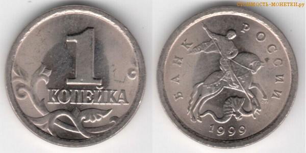 1 копейка 1999 года цена / 1 копейка 1999 С-П стоимость монеты России