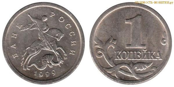 1 копейка 1999 года цена / 1 копейка 1999 М стоимость монеты России