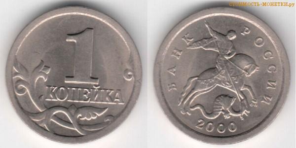 1 копейка 2000 года цена / 1 копейка 2000 С-П стоимость монеты России