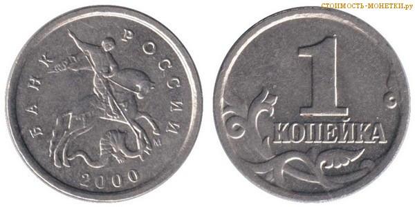 Монеты 1 копейка россия стоимость список монет россии 2014