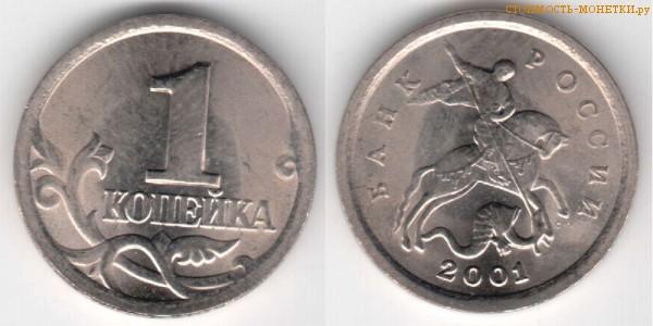 1 копейка 2001 года цена / 1 копейка 2001 С-П стоимость монеты России