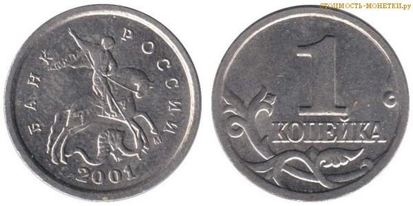 1 копейка 2001 сп цена цены на металлоискатели в воронеже