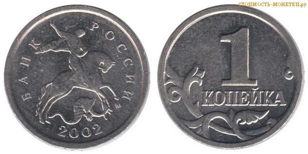 1 копейка 2002 года цена / 1 копейка 2002 М стоимость монеты России