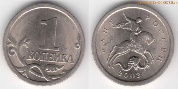 1 копейка 2003 года цена / 1 копейка 2003 С-П стоимость монеты России