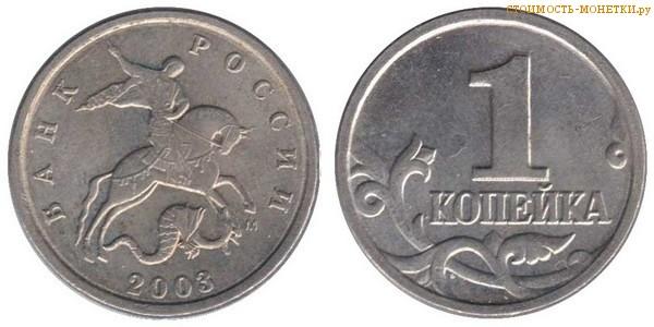 1 копейка 2003 года цена м входит ли словакия в евросоюз