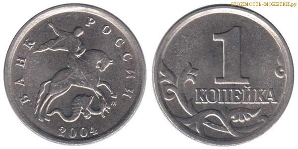 1 копейка 2004 года цена / 1 копейка 2004 М стоимость монеты России