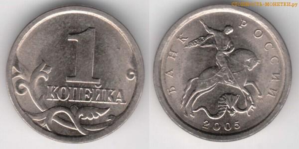 1 копейка 2005 года цена / 1 копейка 2005 С-П стоимость монеты России