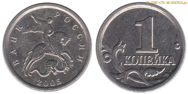 1 копейка 2005 года цена / 1 копейка 2005 М стоимость монеты России
