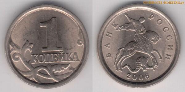 1 копейка 2006 года цена / 1 копейка 2006 С-П стоимость монеты России
