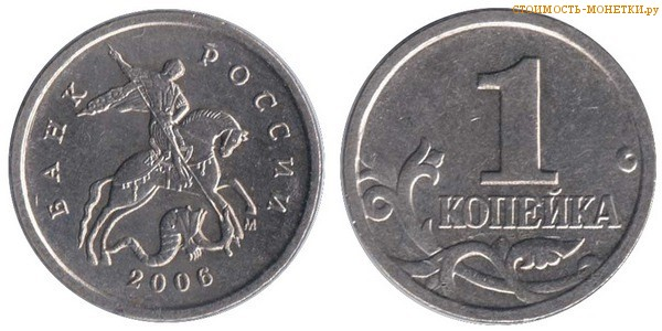 1 копейка 2006 года цена / 1 копейка 2006 М стоимость монеты России