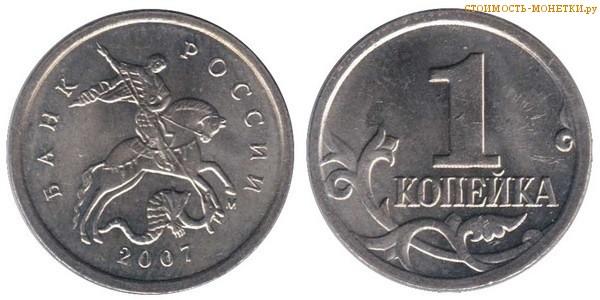 1 копейка 2007 года цена / 1 копейка 2007 М стоимость монеты России