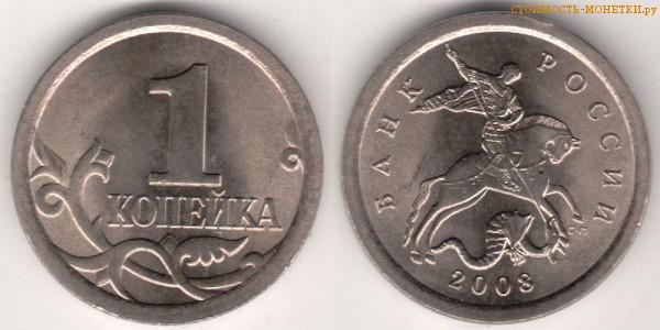 1 копейка 2008 года цена / 1 копейка 2008 С-П стоимость монеты России