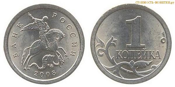 1 копейка 2008 года цена / 1 копейка 2008 М стоимость монеты России