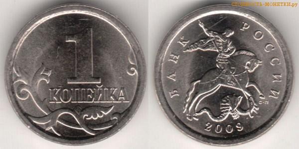 1 копейка 2009 года цена / 1 копейка 2009 С-П стоимость монеты России