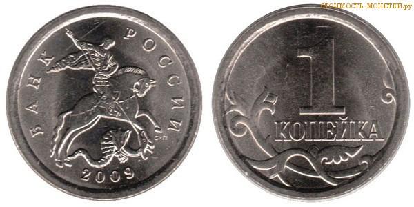 1 копейка 2009 года цена / 1 копейка 2009 М стоимость монеты России
