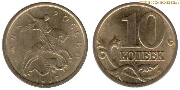 10 копеек 1997 года цена / 10 копеек 1997 М стоимость монеты России