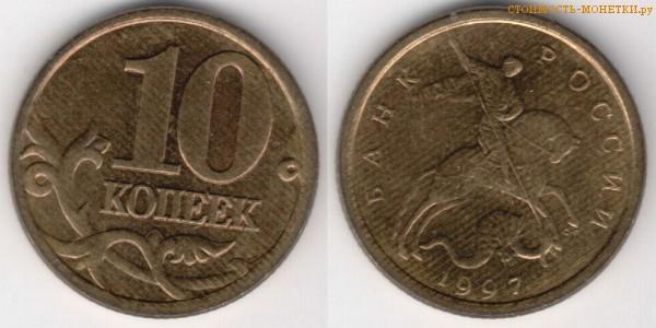 10 копеек 1997 года цена / 10 копеек 1997 С-П стоимость монеты России