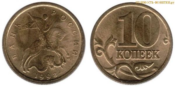 10 копеек 1998 цена монета 2 копейки года цена ссср