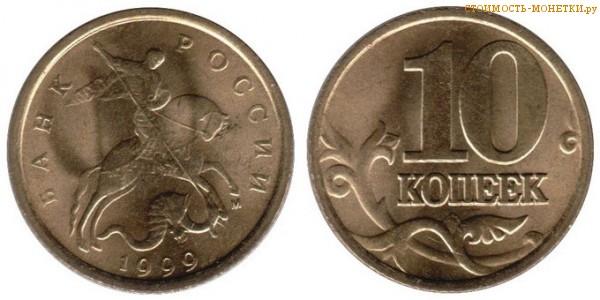 10 копеек 1999 года цена / 10 копеек 1999 М стоимость монеты России