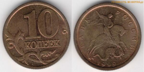 10 копеек 1999 года цена / 10 копеек 1999 С-П стоимость монеты России