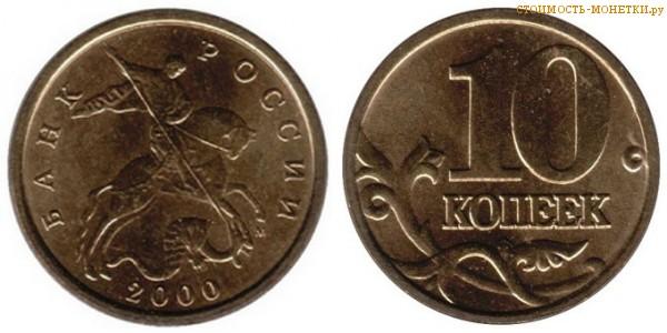 10 копеек 2000 года цена / 10 копеек 2000 М стоимость монеты России