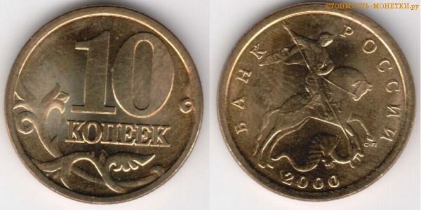 10 копеек 2000г карманные мини весы