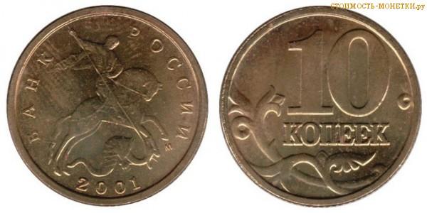 10 копеек 2001 года цена / 10 копеек 2001 М стоимость монеты России