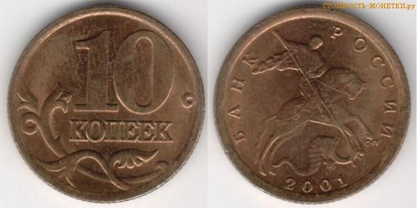 10 копеек 2001 года цена / 10 копеек 2001 С-П стоимость монеты России