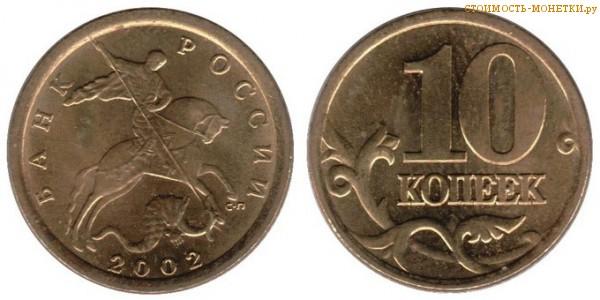 10 копеек 2002 года цена / 10 копеек 2002 М стоимость монеты России