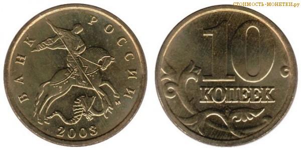 10 копеек 2003 года цена / 10 копеек 2003 М стоимость монеты России