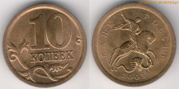 10 копеек 2003 года цена / 10 копеек 2003 С-П стоимость монеты России
