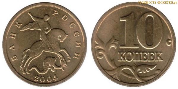 10 копеек 2004 года цена / 10 копеек 2004 М стоимость монеты России