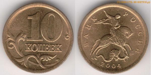10 копеек 2004 года цена / 10 копеек 2004 С-П стоимость монеты России