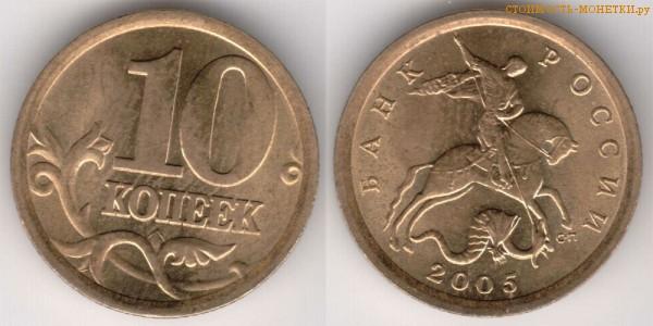 10 копеек 2005 года цена / 10 копеек 2005 С-П стоимость монеты России