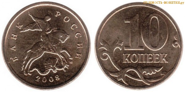 10 копеек 2008 года цена / 10 копеек 2008 М стоимость монеты России