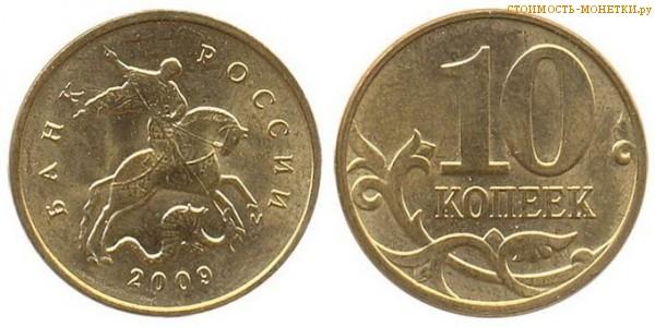 10 копеек 2009 года цена / 10 копеек 2009 М стоимость монеты России