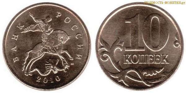 10 копеек 2010 года цена / 10 копеек 2010 М стоимость монеты России