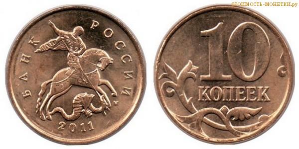 10 копеек 2011 года цена / 10 копеек 2011 М стоимость монеты России