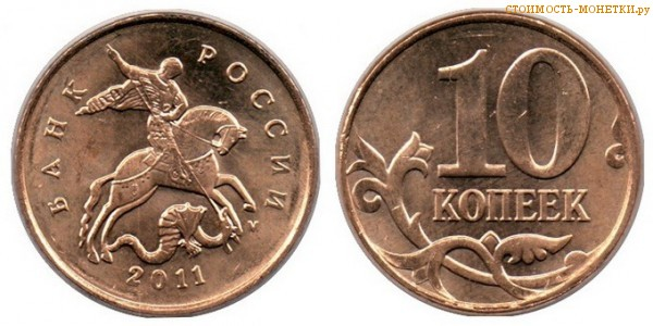 10 копеек 2011 года стоимость м ціна на монети ссср в україні