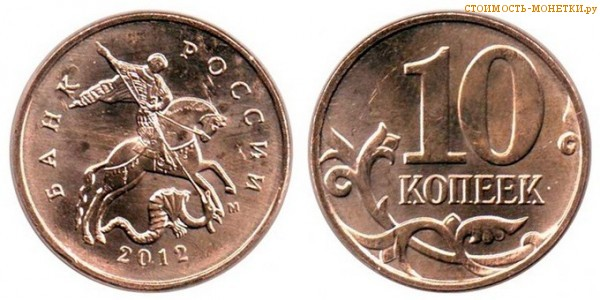 Монеты 10 коп россии найти клад видео