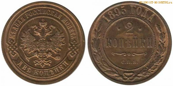2 копейки 1895 года стоимость море золота