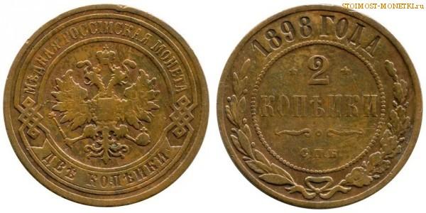 2 коп 1898 года цена цена на 1 сантим 1924 года