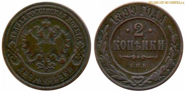 2 копейки 1839 года цена