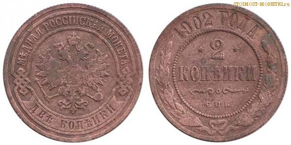 2 копейки 1902 года СПБ — цена, стоимость монеты