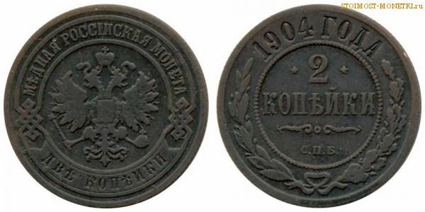 2 копейки 1904 года СПБ — цена, стоимость монеты