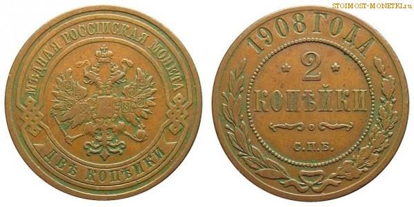 2 копейки 1908 года спб цена императорский скорпиорн пмр цена