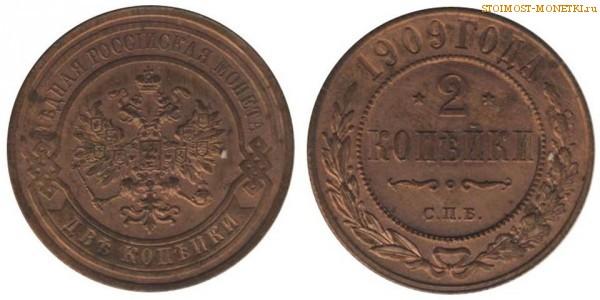 2 коп 1909 года цена греческий лучник