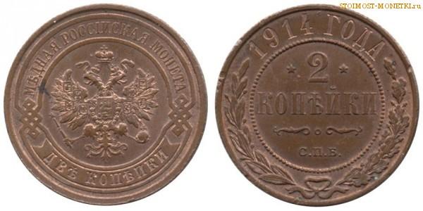 Сколько стоит одна копейка 1914 года цена альбом для современных монет к