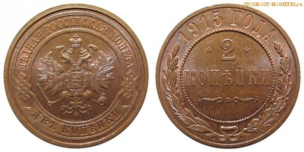 2 копейки 1915 года счастливая монетка скотти