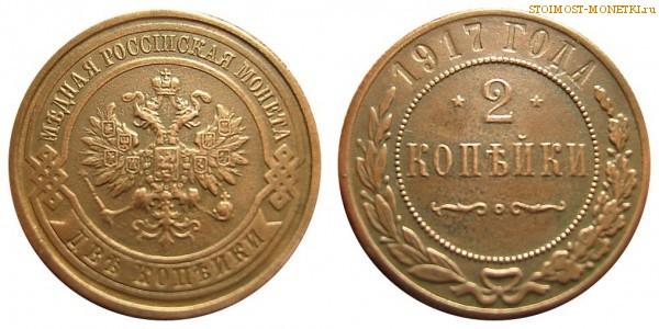 2 копейки 1917 года стоимость монета пмр 5 рублей 2008 55 полк